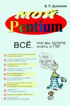 Мой Pentium