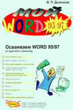 Мой Word 95/97