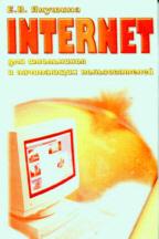Internet для школьников и начинающих пользователей