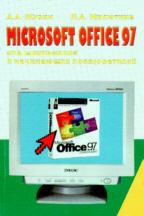 MS Office 97 для школьников и начинающих пользователей