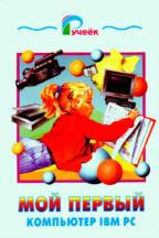 Мой первый компьютер IBM PC