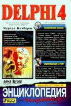 Delphi 4. Энциклопедия пользователя