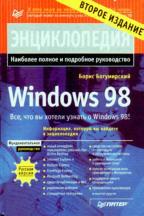 Энциклопедия Windows 98. Русская версия. 2-е издание