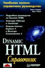 Dynamic HTML. Справочник