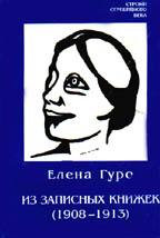 Из записных книжек (1908-1913)