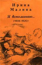 Я вспоминаю... 1906-1920гг