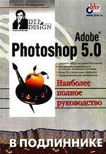 Adobe Photoshop 5.0 в подлиннике