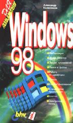 Windows 98. Для пользователя. 2-е издание