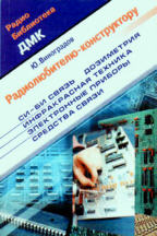 Радиолюбителю-конструктору: Си-Би связь, дозиметрия, ИК-техника, электронные приборы, средства связи