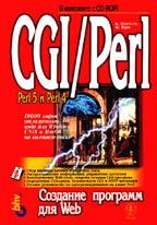 CGI/Perl. Создание программ для Web