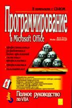 Программирование в MS Office. Полное руководство по VBA (+ CD)