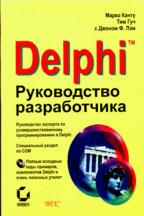 Delphi. Руководство разработчика (+CD)