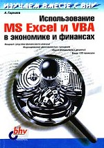 Использование MS Excel и VBA в экономике и финансах