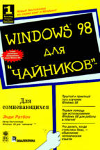 "Windows 98 для ""чайников"""