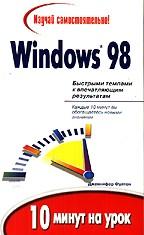 Windows 98. 10 минут на урок