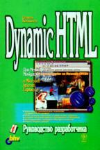 Dynamic HTML. Руководство разработчика