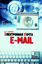 Эффективное использование электронной почты