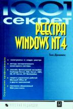 Windows Me для начинающих. Самоучитель