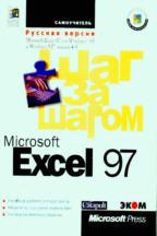 MS Excel 97. Шаг за шагом