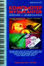 Компьютер для музыкантов-любителей и профессионалов. Том 1