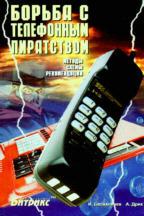 Борьба с телефонным пиратством