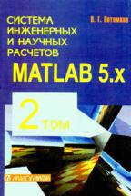 Система инженерных и научных расчетов MATLAB 5.х в 2-х томах