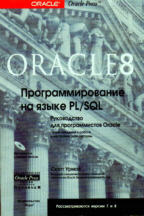 Oracle 8. Программирование на языке PL/SQL (+CD)