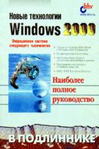 Новые технологии Windows 2000 в подлиннике