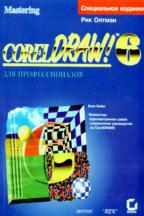 CorelDRAW 6 для профессионалов