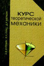 Курс теоретической механики. 11-е изд., стер. 2014 год. П
