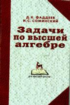 Задачи по высшей алгебре: Учебное пособие. 17-е изд.
