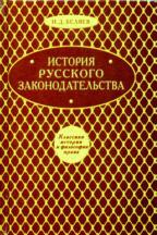 История русского законодательства
