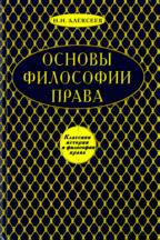 Основы философии права