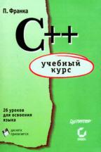 C++: учебный курс с дискетой