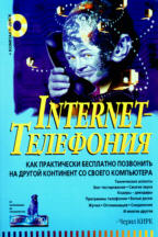 Internet-телефония (+CD)