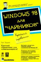 """Windows 98 для """"чайников"""". Краткий справочник"""