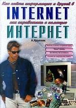 Как найти информацию и друзей в Internet, как заработать с помощью Интернет