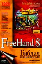 FreeHand 8. Библия пользователя