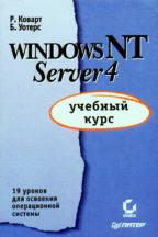 Windows NT Server 4: учебный курс
