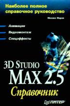 3D Studio MAX 2.5: справочник