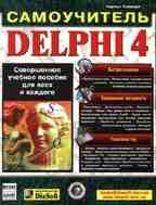 Delphi 4. Самоучитель