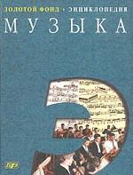 Большой энциклопедический словарь. Музыка