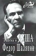 Маска и Душа. Мой 20 век