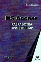 Разработка приложений в MS Access