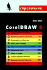 CorelDRAW 8. Справочник