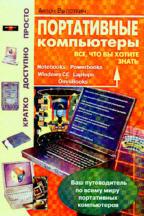 Все, что вы хотите знать о портативных компьютерах