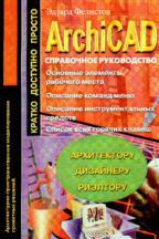 Архитектурно-пространственное моделирование проектных решений в программе ArchiCAD: Справочное пособие
