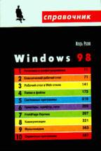 Windows 98. Справочник