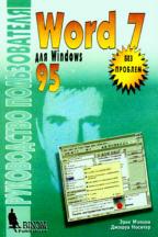 Word 7 для Windows 95