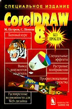 CorelDRAW 8 без проблем. Специальное издание